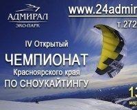 """14 и 15 марта в эко-парке """"Адмирал"""" пройдут соревнования по сноукайтингу"""