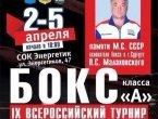 IX турнир класса«А»по боксу памяти Малаховского П.С.