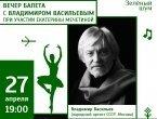 Вечер балета с Владимиром Васильевым при участии Екатерины Мечетиной