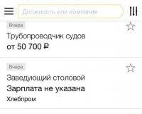 Яндекс выпустил приложение по быстрому поиску работы