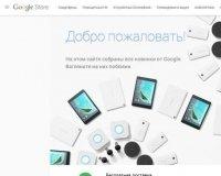 Google открыл интернет-магазин фирменных гаджетов