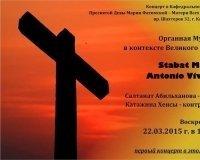 Stabat Mater Антонио Вивальди прозвучит в выходные в Католическом соборе.
