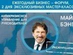 Дни бизнеса на Урале-2015