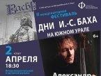«Дни И.-С. Баха на Южном Урале». Концерт-закрытие
