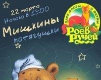 """22 марта в """"Роевом ручье"""" проснутся медведи"""