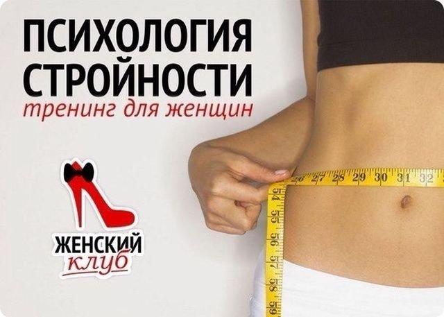 Психологический Семинар Для Похудения.