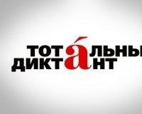 Пройти Тотальный диктант-2015 можно будет онлайн