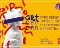 """Творческий концентрат """"Облако"""" открывает курс лекций по искусству"""