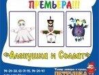 Спектакль для детей «Алёнушка и Солдат»