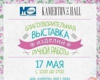 Сургутян пригласят на благотворительную выставку изделий ручной работы