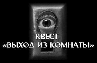 Выбирай-ТВ: квест «Выход из комнаты»