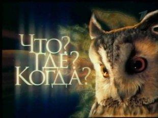 Сургутские школьники  ответят на вопросы «Что? Где? Когда?»