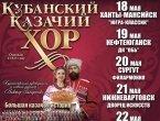 Концерт Государственного академического Кубанского казачьего хора  «Большая казачья история»