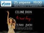 Киноклуб: Красочное шоу «A new day» с участием Селин Дион и артистов Цирка Дю  Солей.