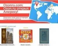 Российский интернет-магазин Ozon.ru открыл филиал для американцев