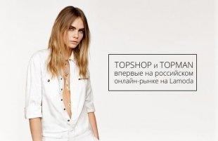 TOPSHOP и TOPMAN появились в интернет-магазине Lamoda