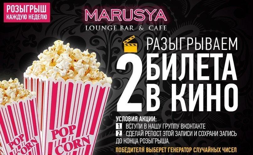 2 билета в кино розыгрыш сколько стоит билет на концерт лепса в красноярске