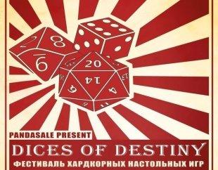 В Ростове пройдет фестиваль настольных игр