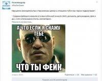 Роскомнадзор запретил создавать фотожабы на знаменитостей