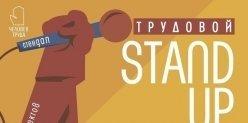 Выиграй 2 билета на шоу «Трудовой Stand Up Жив!»