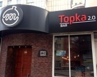 Бар «Топка» снова открывается 30 апреля