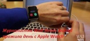 Видео дня: журналистка Wall Street Journal прожила день с Apple Watch