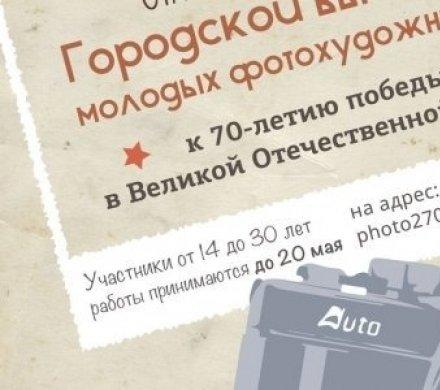 Сургутский ЦМД организует выставку  молодых фотографов