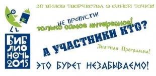 """Ростов погрузится в """"Библионочь"""""""