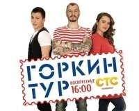 В Челябинске стартует телепроект «Горкин тур»