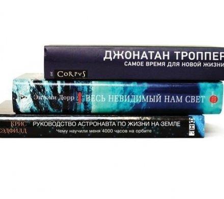 Книги: новинка Троппера, автобиография астронавта и «Весь невидимый намсвет»