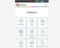 Вышло обновление приложения «Выбирай» для Android