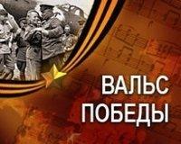 Великому празднику приурочен праздничный концерт «Вальс Победы»!