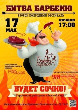 Второй ежегодный фестиваль «Битва Барбекю» в Хабаровске