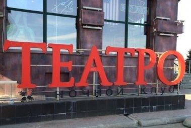 Ночные клубы афиша челябинск ночной клуб багратионовская