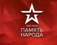 Создан сайт «Память народа», где есть информация о всех участниках войны