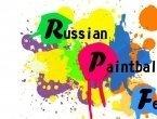 I Всероссийский фестиваль по пейнтболу