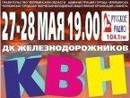 Уральская Лига КВН-2015. 1/4 финала