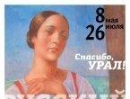 Спасибо, Урал! (из коллекции Русского музея)