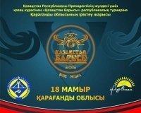 В Караганде пройдет областной турнир по қазақ күресі