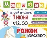 Mag&Dak будет раздавать детям бесплатное мороженое