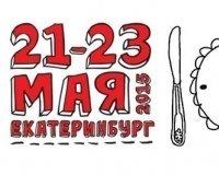 В Екатеринбурге пройдет национальный фестиваль рекламы «Идея»