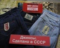 Казанцы смогут отметить день рождения джинсов