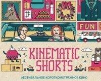 Казанцы смогут посмотреть короткометражки коллекции Kinematic Shorts