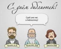 В Челябинске началась Библиотечная неделя