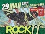 Фестиваль «Rock Весна-II»