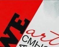 Горожан приглашают посетить выставку-продажу провокационных картин