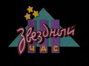 Викторина: знаете ли вы телевидение 90-х?