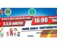 В парке «Арай» пройдет семейно-спортивный фестиваль!