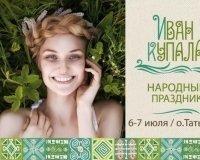 На Острове Татышев отметят праздник Ивана Купалы двухдневным фестивалем