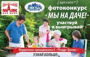 Аpronto.ru и «Маяк для дома» проводят конкурс «Мы на даче»